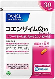 ファンケル(FANCL) コエンザイムQ10 約30日分 60粒