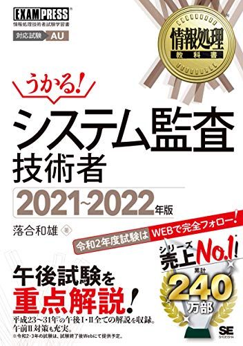 情報処理教科書 システム監査技術者 2021~2022年版 (EXAMPRESS)