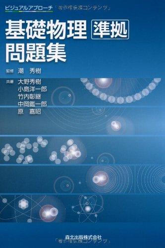 ビジュアルアプローチ基礎物理 準拠問題集