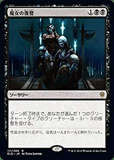 MTG マジック:ザ・ギャザリング 魔女の復讐 レア エルドレインの王権 ELD 111 日本語版 ソーサリー 黒