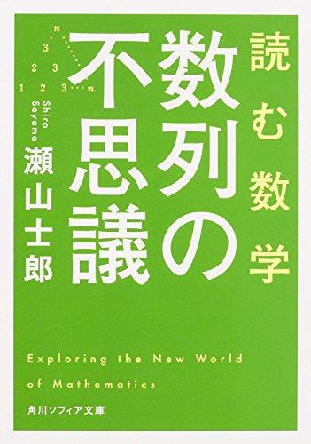 読む数学 数列の不思議 (角川ソフィア文庫)の詳細を見る