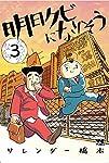 明日クビになりそう 3 (3) (ヤングチャンピオンコミックス)