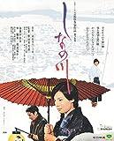 『あの頃映画 the BEST 松竹ブルーレイ・コレクション しなの川』 [Blu-ray] image