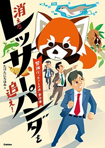消えたレッサーパンダを追え! 警視庁「生きもの係」事件簿 (環境ノンフィクション)