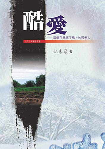 酷愛──凍僵在黑瞎子島上的孤老人 (Traditional Chinese Edition)