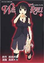 ヴァイゼフラウ 2 (アクションコミックス COMIC SEED!シリーズ)
