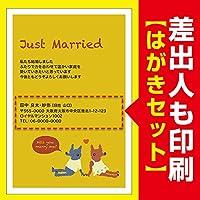 【差出人印刷込み 官製30枚】結婚報告・お知らせはがき WMS-49 結婚 葉書 ハガキ 写真なし