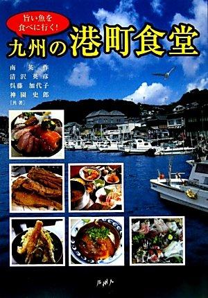 旨い魚を食べに行く!九州の港町食堂