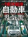 週刊東洋経済 2019年3/16号