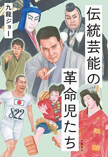 伝統芸能の革命児たち (文春e-book)