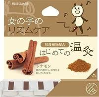 はじめての温灸 和漢植物配合 シナモン 6個入り×2箱セット