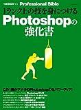 1ランク上の技を身につけるPhotoshopの強化書 (MYCOMムック +DESIGNING Professional Bible)