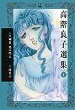 高階良子選集 1 死の媚薬闇の呪文 (ボニータコミックスα)
