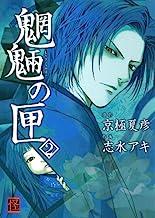 表紙: 魍魎の匣(2) (カドカワデジタルコミックス)   京極 夏彦