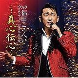 2018福田こうへいコンサート IN 浅草公会堂 ~真心伝心~