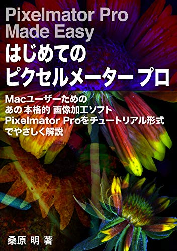 Pixelmator Pro Made Easy: A Japanese-language guide to the powerful image editor for Mac users (Japanese Edition)
