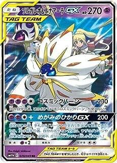 pokemon card Lillie's Solgaleo & Lunala GX RR SM11b 020/049 Japan Mint