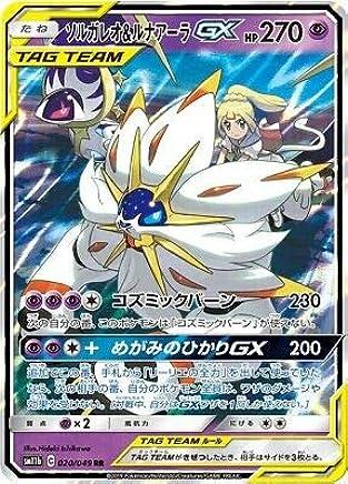 Pokemon Card Lillies Solgaleo Lunala Gx Rr Sm11b 020049
