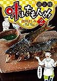 味いちもんめ 継ぎ味 (2) (ビッグコミックス)