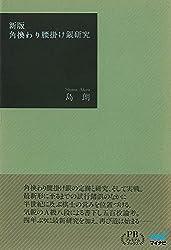 角換わり腰掛け銀研究 (プレミアムブックス版)