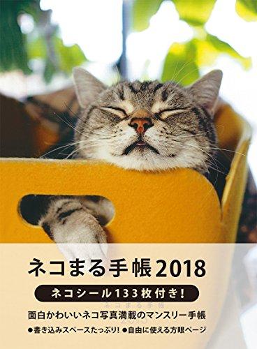 ネコまる手帳2018 ([カレンダー])