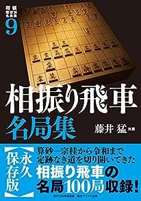 将棋戦型別名局集9 相振り飛車名局集