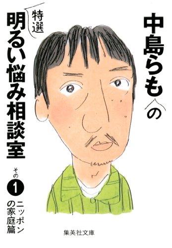 中島らもの特選明るい悩み相談室 その1 (集英社文庫)