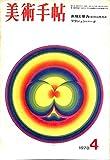 美術手帖 1970年 4月号 表現と暴力 芸術は無力か ラウシェンバーグ 赤瀬川原平 木村恒久 森山大道