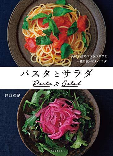 パスタとサラダ 具材2品で作れるパスタと、一緒に食べたいサラダ
