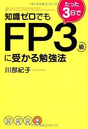 知識ゼロでもたった3日でFP3級に受かる勉強法