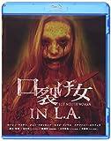 口裂け女 in L.A. [Blu-ray]