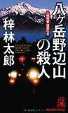 人情刑事・道原伝吉  八ヶ岳野辺山の殺人 (トクマ・ノベルズ)