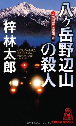 人情刑事・道原伝吉  八ヶ岳野辺山の殺人 (トクマ・ノベルズ)の詳細を見る
