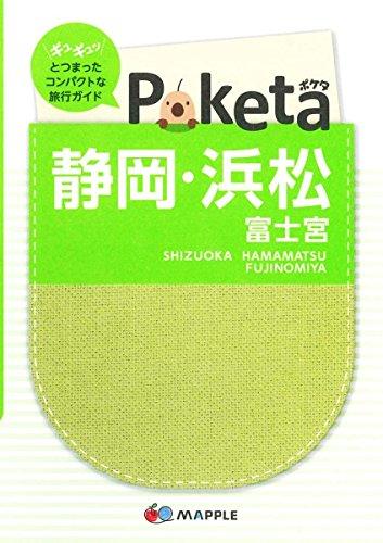 Poketa 静岡・浜松 富士宮 (国内 | 観光 旅行 ガイドブック)