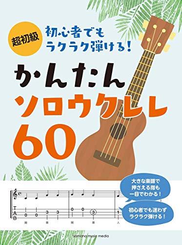 ヤマハミュージックメディア『超初級初心者でもラクラク弾ける!かんたんソロウクレレ60』