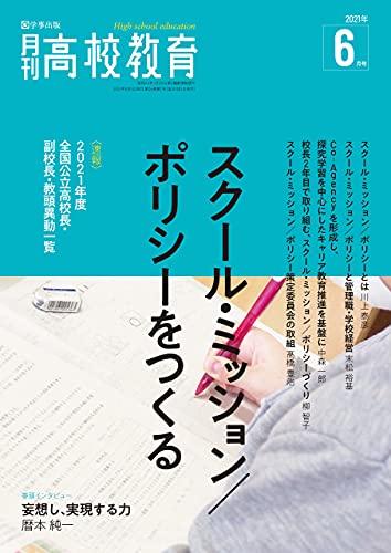 月刊高校教育 2021年 6月号 [雑誌]