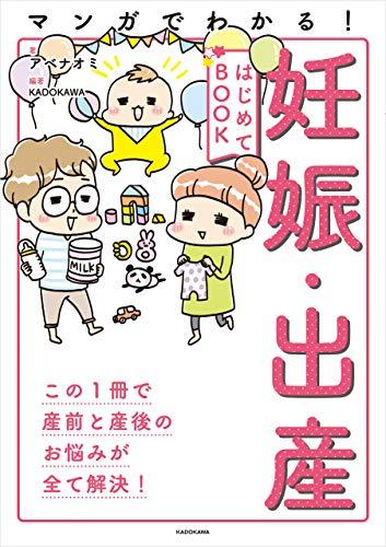 マンガでわかる! 妊娠・出産はじめてBOOK (中経☆コミックス)の詳細を見る