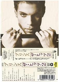 prince do me baby album