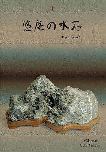 悠庵の水石 1の詳細を見る