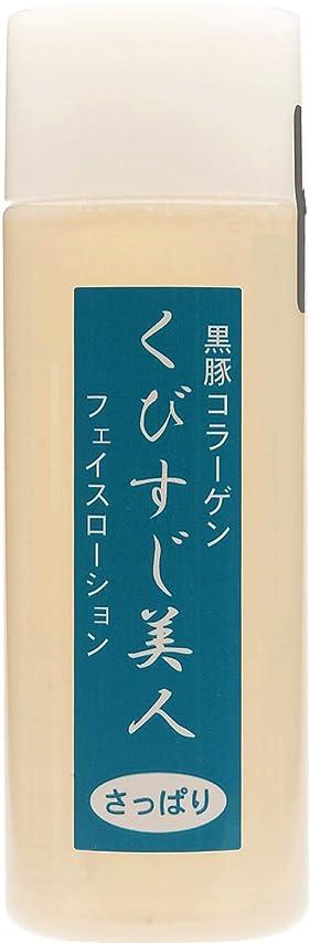 代替案ケープ禁止する潤いを与え、ハリのある肌に くびすじ美人化粧水さっぱりタイプ