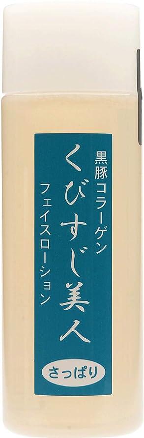 陸軍目の前の円周潤いを与え、ハリのある肌に くびすじ美人化粧水さっぱりタイプ