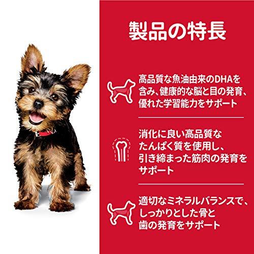 ヒルズサイエンス『小型犬用』