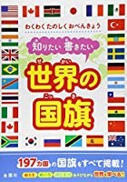 知りたい書きたい世界の国旗