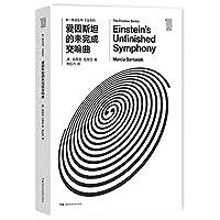 第一推动丛书物理系列:宇宙的结构