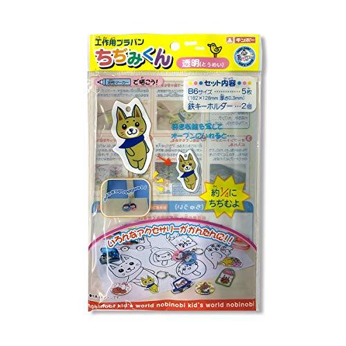 銀鳥産業 工作用プラバン ちぢみくん B6/透明 P-TB6F