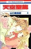 天空聖龍~イノセント・ドラゴン~ 第4巻 (花とゆめCOMICS)