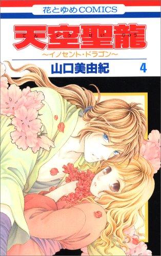 天空聖龍~イノセント・ドラゴン~ 第4巻 (花とゆめCOMICS)の詳細を見る