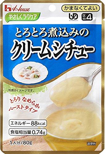 ハウス食品 やさしくラクケア とろとろ煮込みのクリームシチュー (UDF区分4:かまなくてよい) 80g×5個
