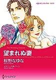 望まれぬ妻 (ハーレクインコミックス)