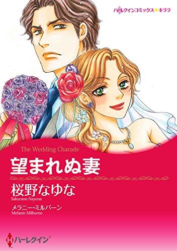 望まれぬ妻 (ハーレクインコミックス)の詳細を見る